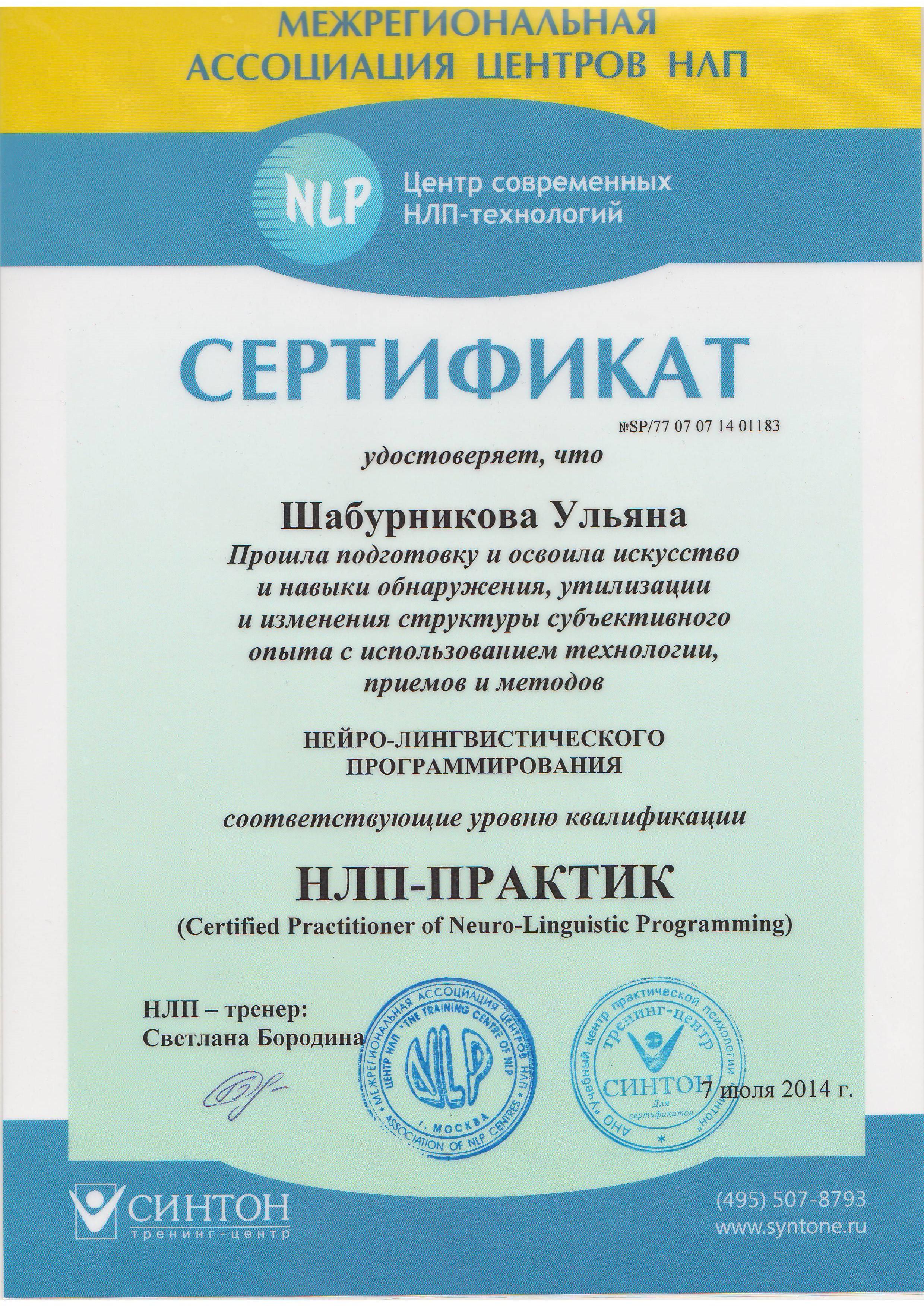 Сертификат НЛП-практика