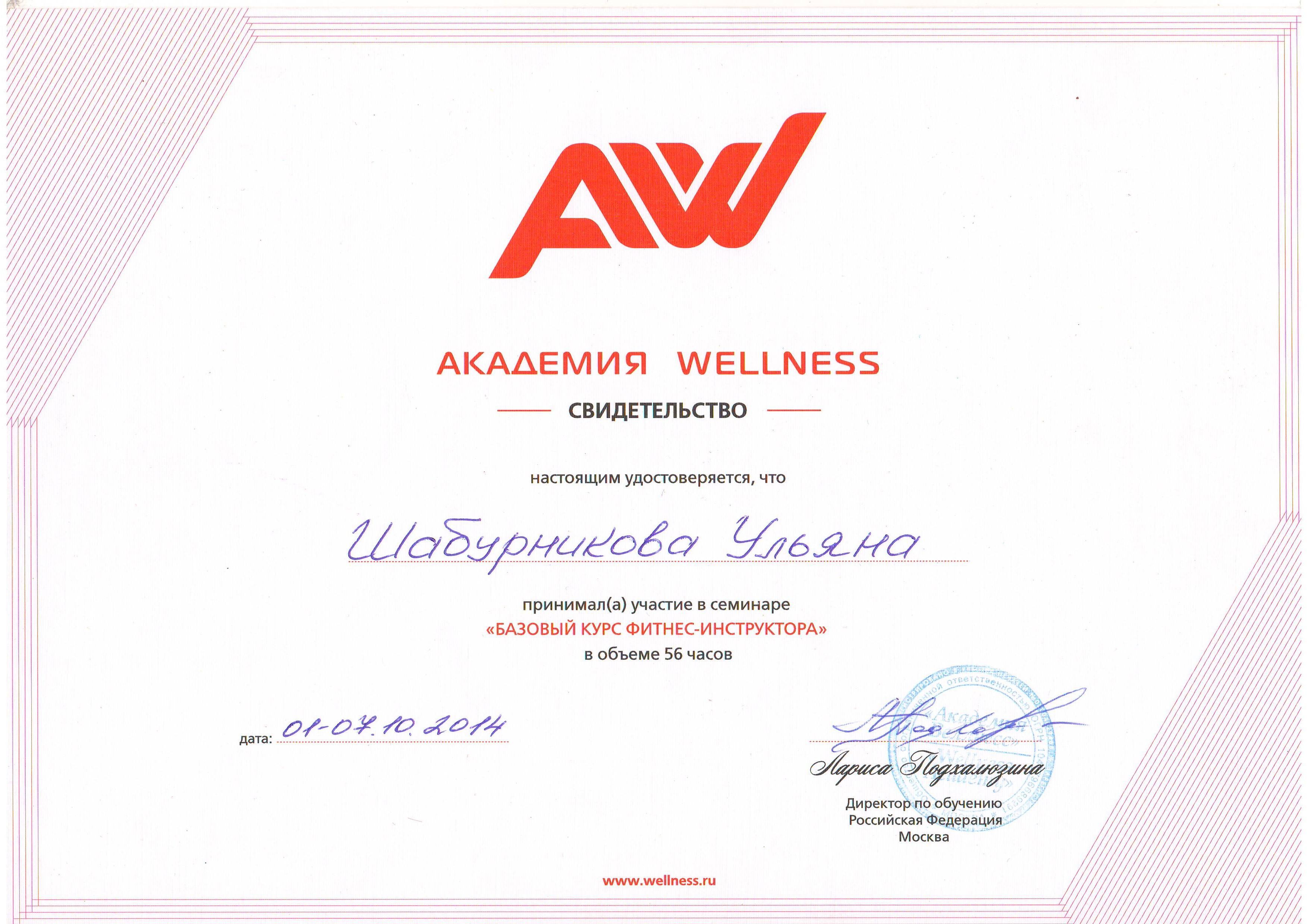 Сертификат фитнес-инструктора