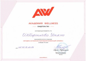 Сертификат инструктора по аэробикt