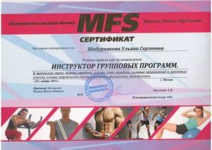 Сертификат инструктор групповых программ